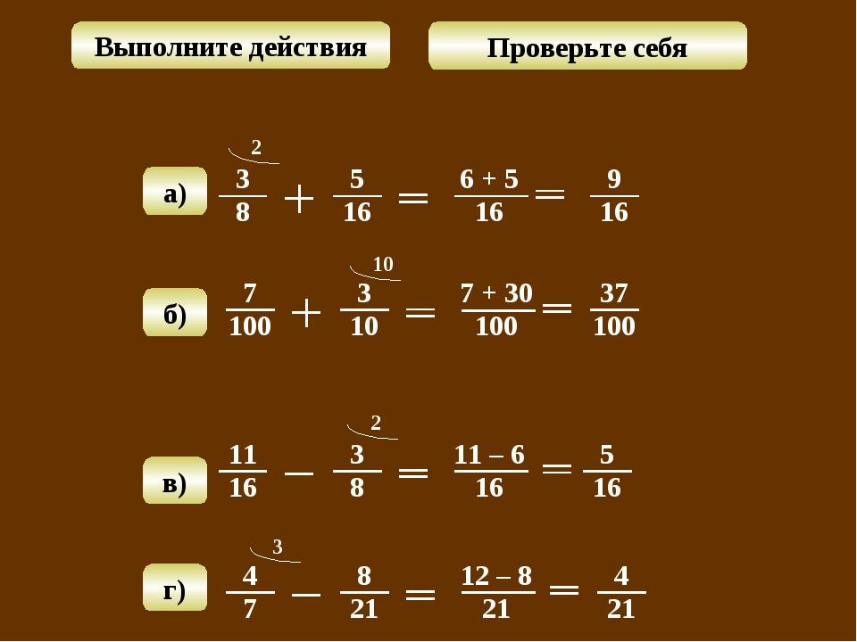11 – 6 16 2 Выполните действия Проверьте себя 2 6 + 5 16 10 7 + 30 100 12 – 8...