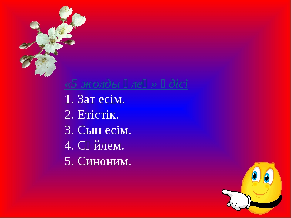 «5 жолды өлең» әдісі 1. Зат есім. 2. Етістік. 3. Сын есім.  4. Сөйлем....