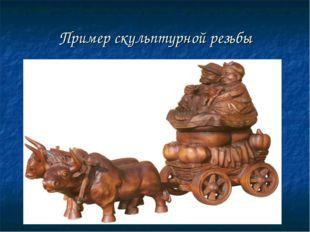 Пример скульптурной резьбы