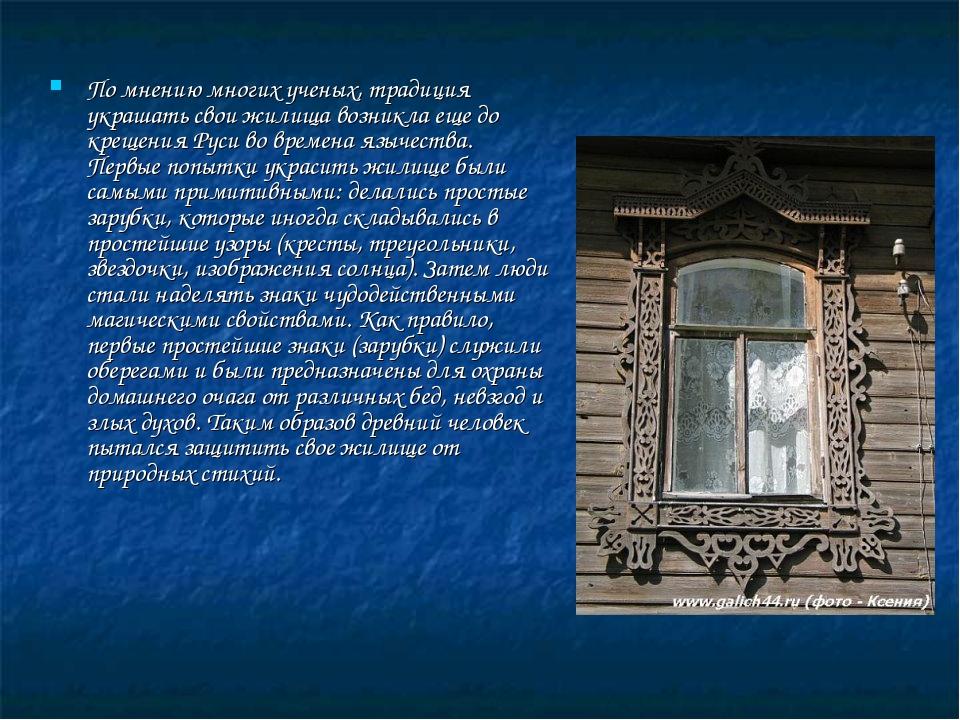 По мнению многих ученых, традиция украшать свои жилища возникла еще до крещен...