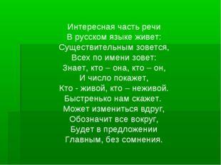 Интересная часть речи В русском языке живет: Существительным зовется, Всех по