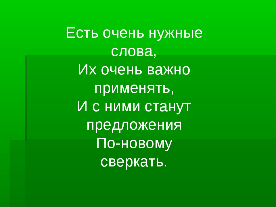 Есть очень нужные слова, Их очень важно применять, И с ними станут предложени...