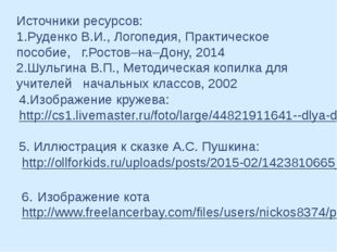 Источники ресурсов: 1.Руденко В.И., Логопедия, Практическое пособие, г.Ростов