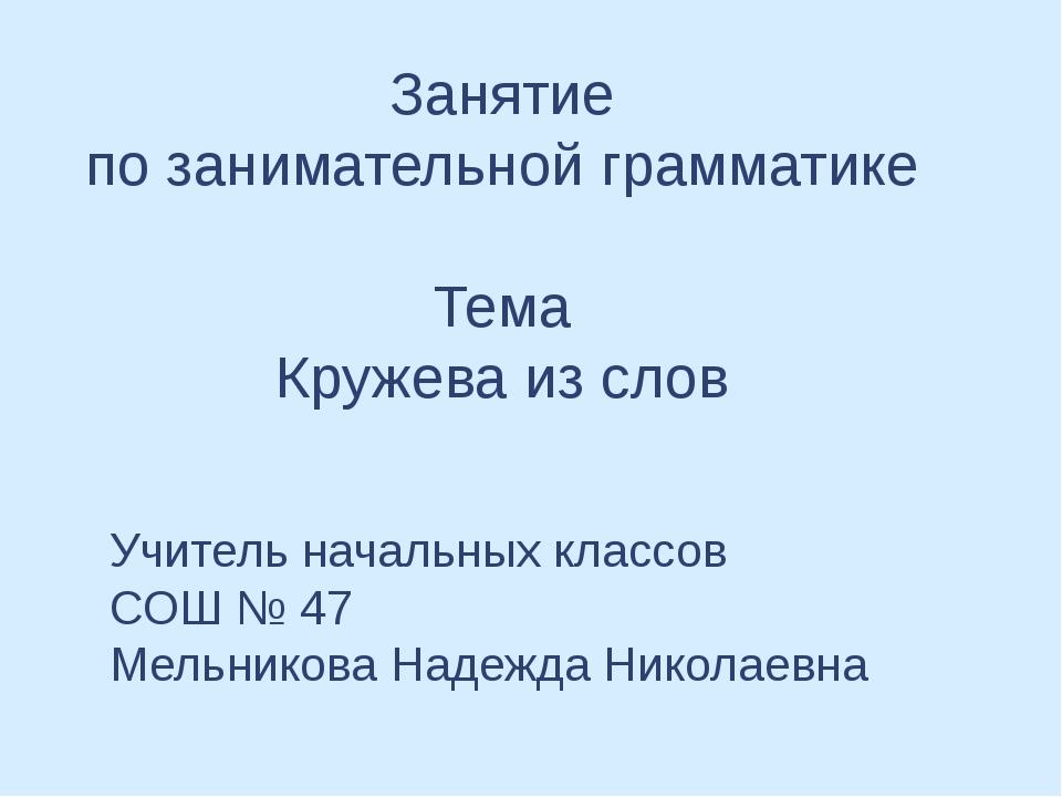 Занятие по занимательной грамматике Тема Кружева из слов Учитель начальных к...