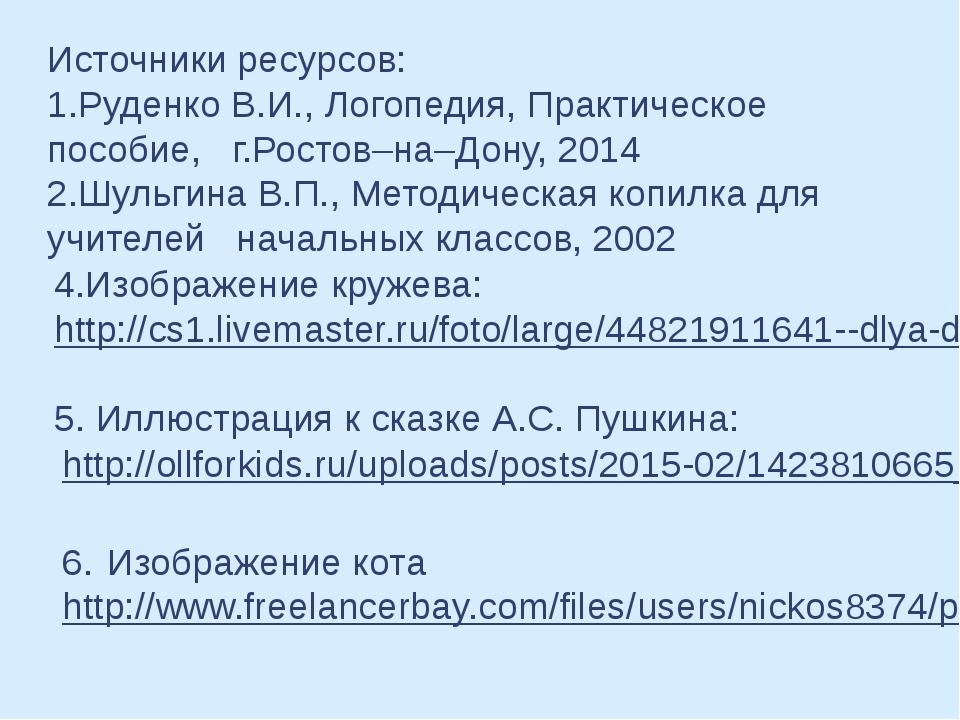 Источники ресурсов: 1.Руденко В.И., Логопедия, Практическое пособие, г.Ростов...