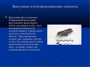 Вакуумные и полупроводниковые элементы. Вакуумные фотоэлементы. Современный