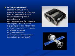 Полупроводниковые фотоэлементы. Кроме рассмотренного фотоэффекта, широко прим