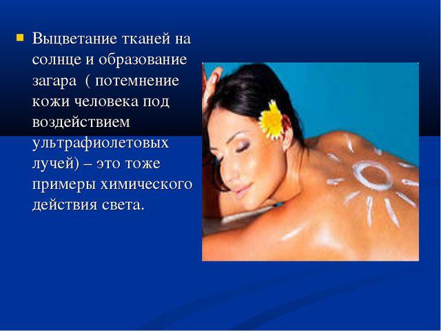 Выцветание тканей на солнце и образование загара ( потемнение кожи человека п...