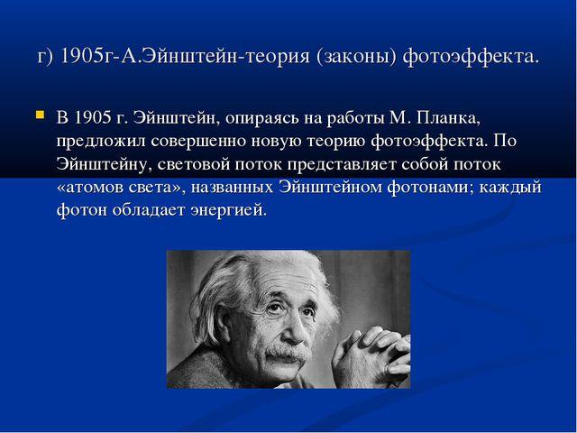 г) 1905г-А.Эйнштейн-теория (законы) фотоэффекта. В 1905 г. Эйнштейн, опираясь...