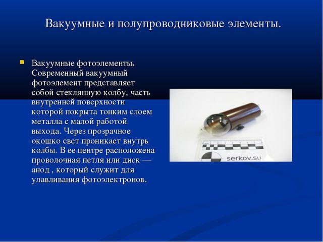Вакуумные и полупроводниковые элементы. Вакуумные фотоэлементы. Современный...