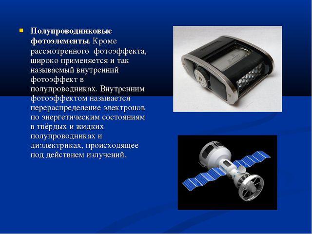 Полупроводниковые фотоэлементы. Кроме рассмотренного фотоэффекта, широко прим...