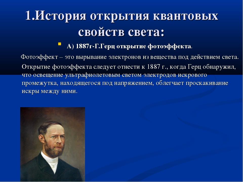 1.История открытия квантовых свойств света: А) 1887г-Г.Герц открытие фотоэффе...
