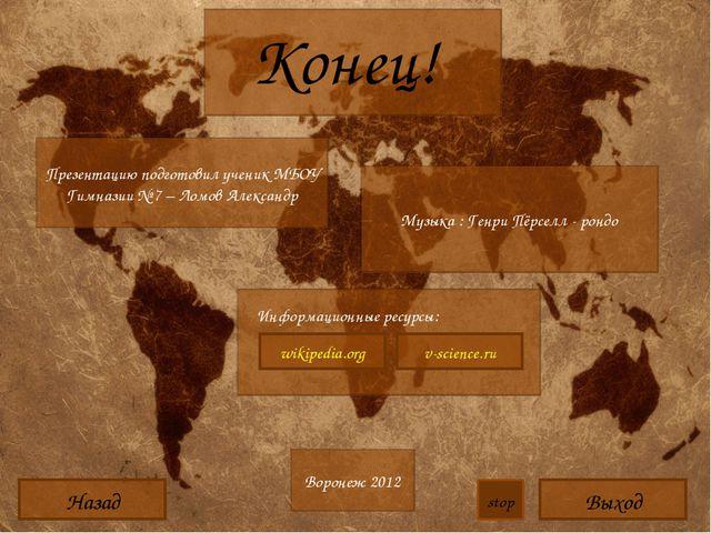 Назад Выход Конец! Презентацию подготовил ученик МБОУ Гимназии № 7 – Ломов Ал...