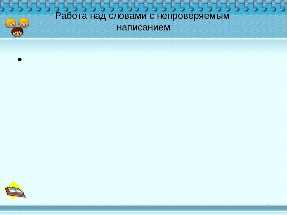 Работа над словами с непроверяемым написанием Хозя́ева, христиани́н, ха́ос (в...
