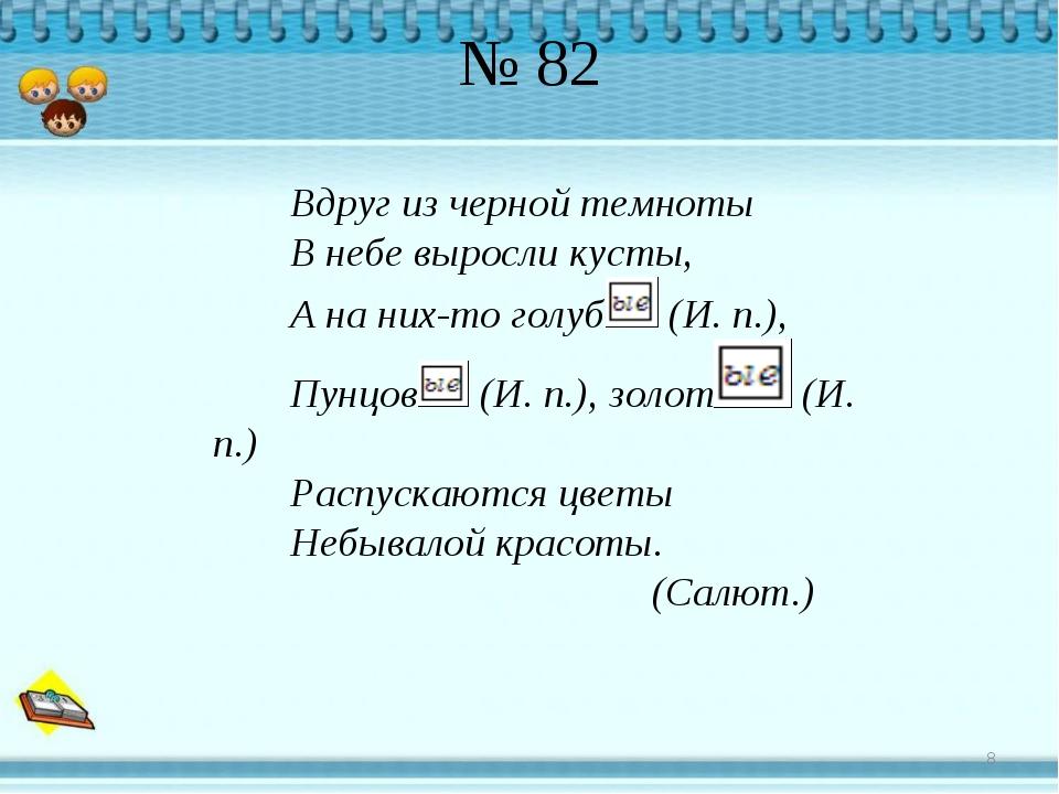 № 82 *
