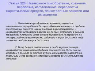 Статья 228: Незаконное приобретение, хранение, перевозка, изготовление, перер