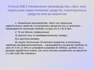 Статья 228.1 Незаконное производство, сбыт или пересылка наркотических средст