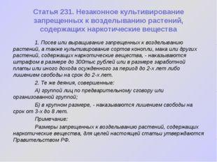 Статья 231. Незаконное культивирование запрещенных к возделыванию растений, с