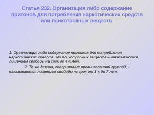 Статья 232. Организация либо содержание притонов для потребления наркотически