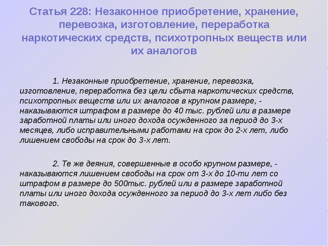 Статья 228: Незаконное приобретение, хранение, перевозка, изготовление, перер...
