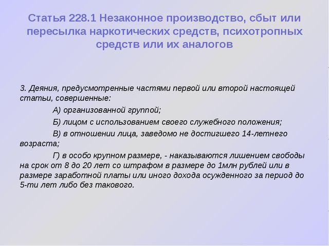 Статья 228.1 Незаконное производство, сбыт или пересылка наркотических средст...
