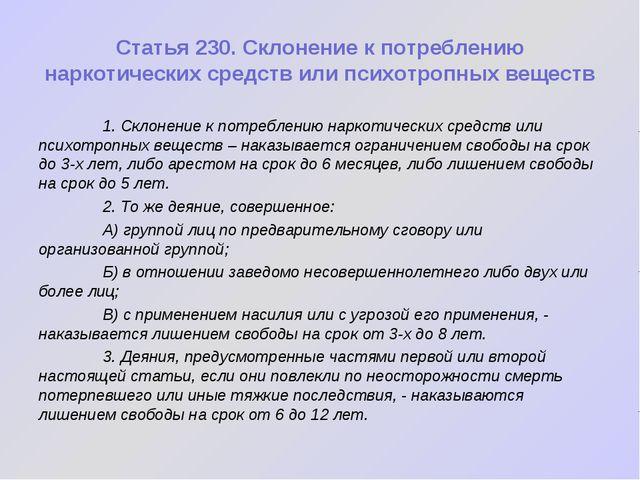 Статья 230. Склонение к потреблению наркотических средств или психотропных ве...
