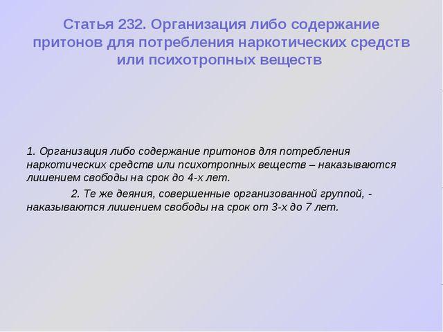 Статья 232. Организация либо содержание притонов для потребления наркотически...
