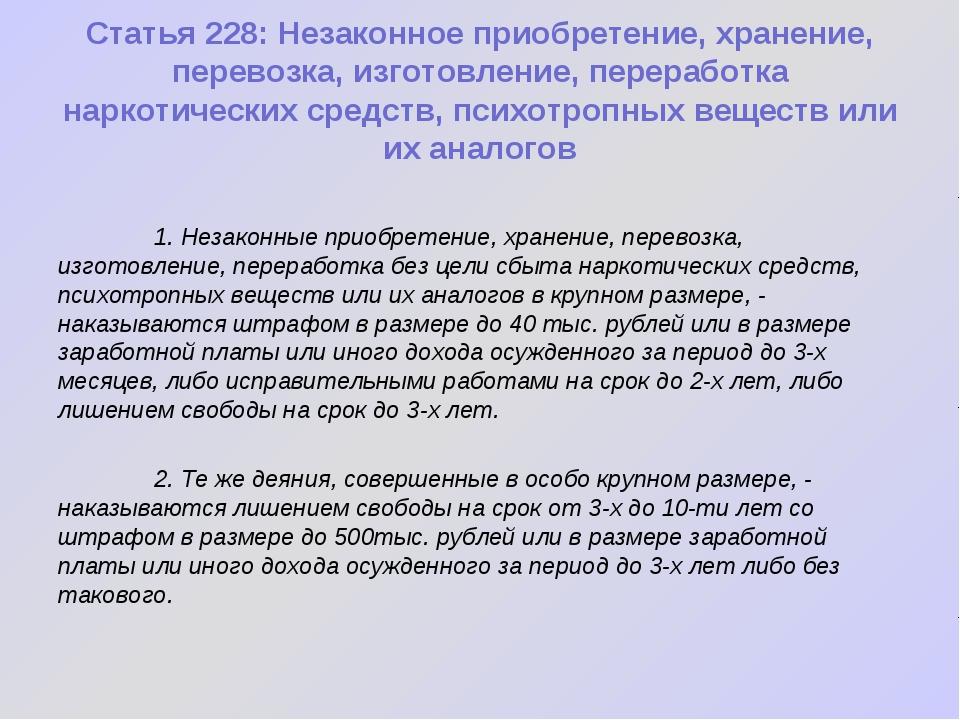 Статья 228 ч 2 сбыт