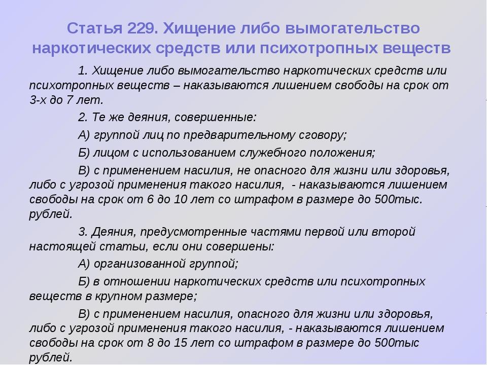 Статья 229. Хищение либо вымогательство наркотических средств или психотропны...
