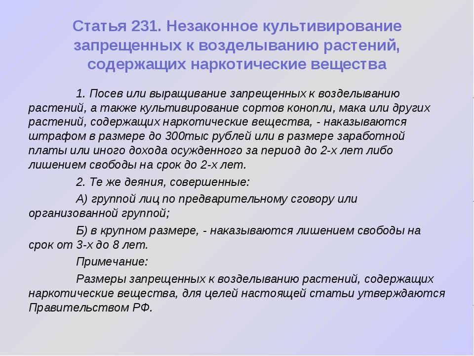 Статья 231. Незаконное культивирование запрещенных к возделыванию растений, с...