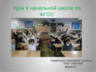 Урок в начальной школе по ФГОС Презентацию подготовила уч.нач.кл ГБОУ СОШ №34