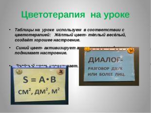 Цветотерапия на уроке Таблицы на уроке используем в соответствии с цветотерап