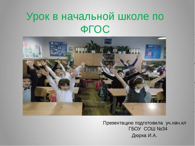Урок в начальной школе по ФГОС Презентацию подготовила уч.нач.кл ГБОУ СОШ №34...
