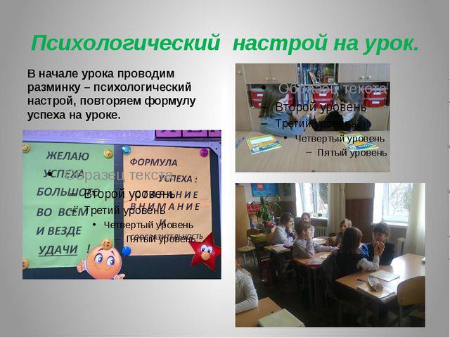 Психологический настрой на урок. В начале урока проводим разминку – психологи...
