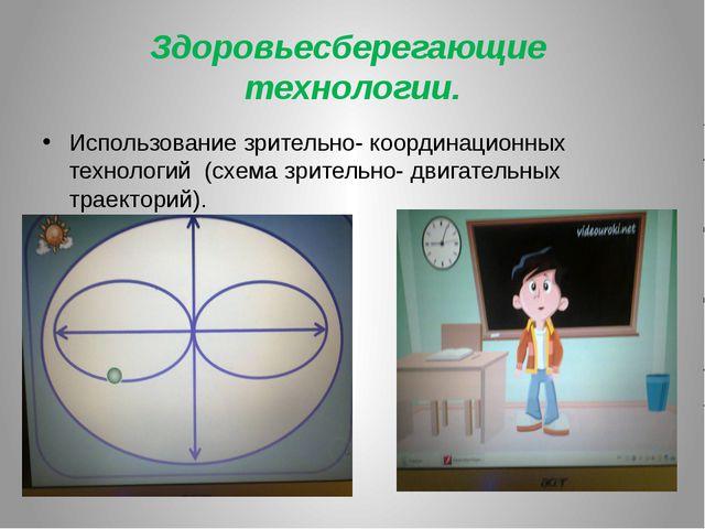 Здоровьесберегающие технологии. Использование зрительно- координационных техн...