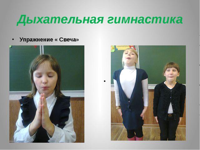 Дыхательная гимнастика Упражнение « Свеча» Упражнение « Ныряльщик»