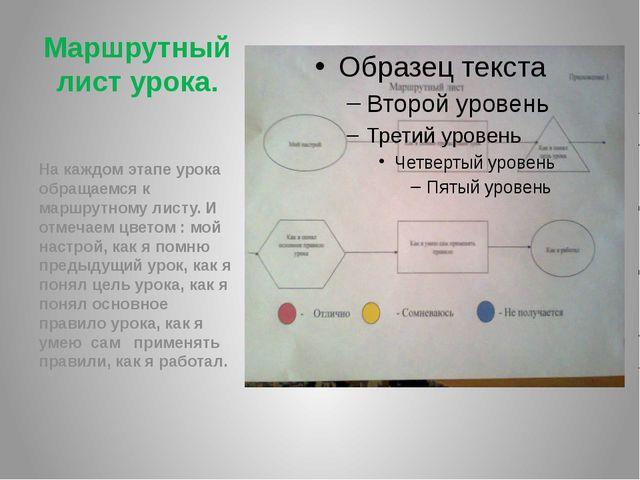 Маршрутный лист урока. На каждом этапе урока обращаемся к маршрутному листу....