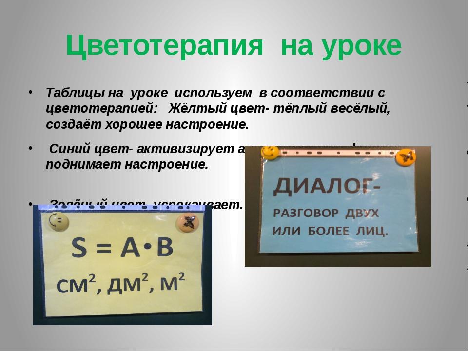 Цветотерапия на уроке Таблицы на уроке используем в соответствии с цветотерап...