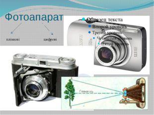 Фотоапарат плівкові цифрові