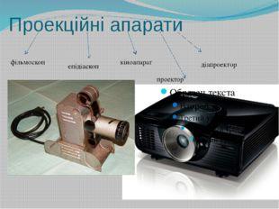 Проекційні апарати фільмоскоп епідіаскоп кіноапарат діапроектор проектор