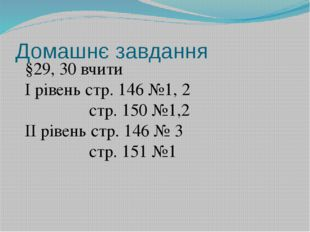 Домашнє завдання §29, 30 вчити І рівень стр. 146 №1, 2 стр. 150 №1,2 ІІ рівен