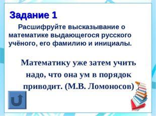 Задание 1 Расшифруйте высказывание о математике выдающегося русского учёного,