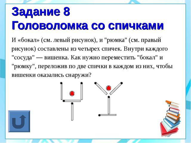 """Задание 8 Головоломка со спичками И «бокал» (см. левый рисунок), и """"рюмка"""" (с..."""