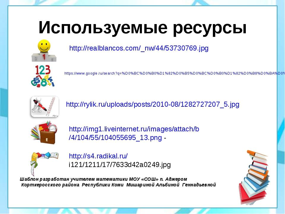 Используемые ресурсы http://realblancos.com/_nw/44/53730769.jpg https://www.g...