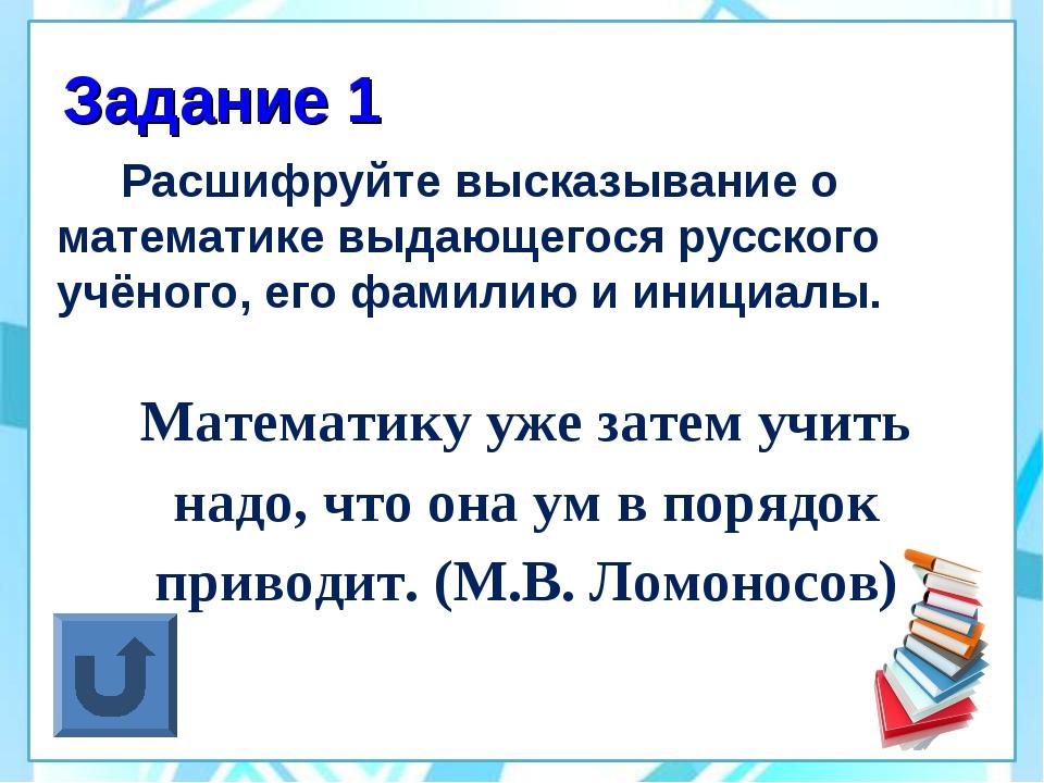 Задание 1 Расшифруйте высказывание о математике выдающегося русского учёного,...