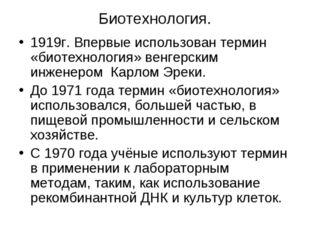 Биотехнология. 1919г. Впервые использован термин «биотехнология» венгерским и