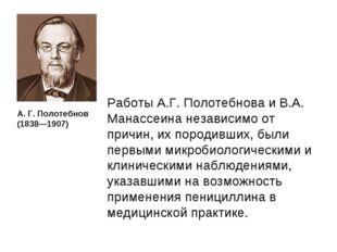 А. Г. Полотебнов (1838—1907) Работы А.Г. Полотебнова и В.А. Манассеина незави