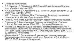 Основная литература: В.В. Захаров, С.Г.Мамонтов, И.И.Сонин Общая биология.10
