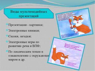 Презентации - картинки; Электронные книжки; Сказки, загадки; Электронные игры