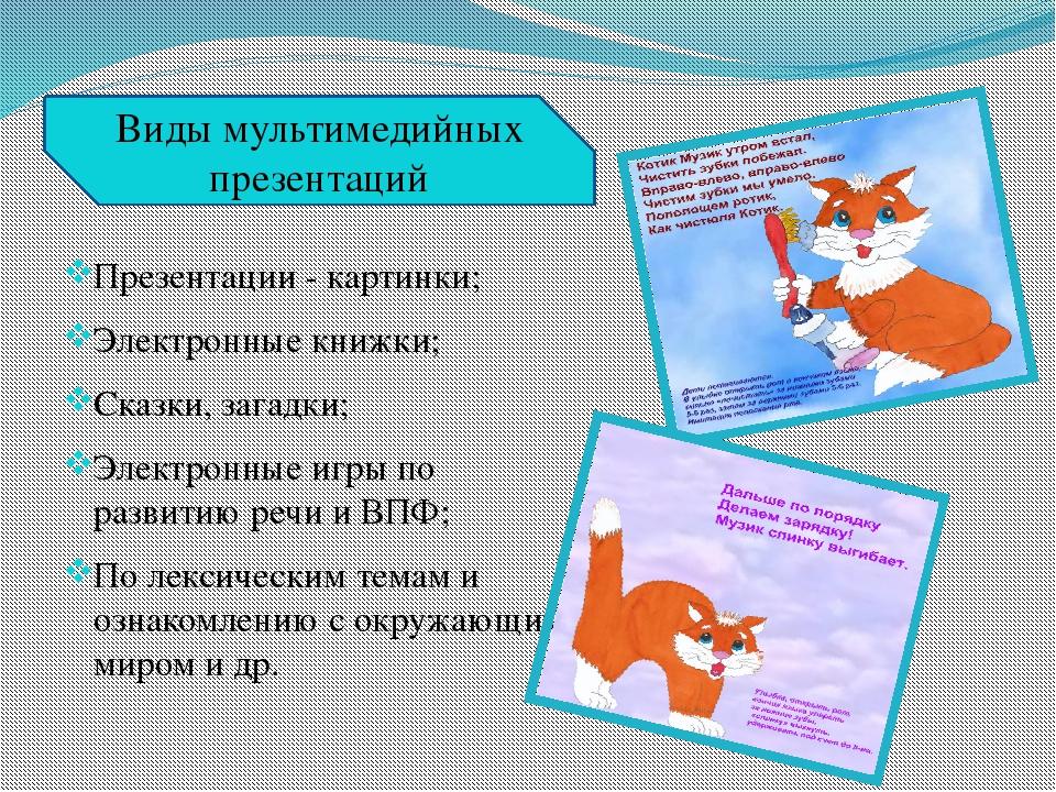 Презентации - картинки; Электронные книжки; Сказки, загадки; Электронные игры...